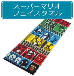 スーパーマリオ・フェイスタオル カラフルダンジョン キャラクター ジョギング ウォーキング