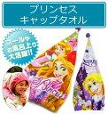 ディズニー プリンセス キャップ プリンセス・ラプンツェル キャラクターキャップタオル シャワー