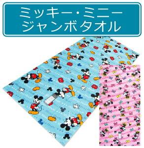 ディズニー ミッキーマウス・ミニーマウス・ジャンボタオル アクア・ピンク キャラクターバスタオル タオルケット