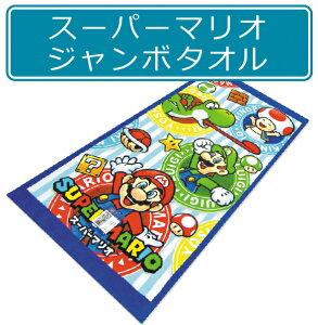 スーパーマリオ・ジャンボタオル カラフル キャラクター タオルケット ジャンボ