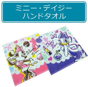 ディズニー ミニーマウス・デイジーダック・ハンドタオル ドレッシー キャラクター