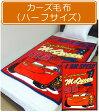 【メール便不可】■ディズニー・カーズ毛布(レッド)【ハーフサイズ:100×140cm】■☆キャラクター毛布☆お子様に大人気カーズのお昼寝毛布