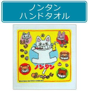 ノンタン・ハンドタオル ハミガキ キャラクター