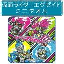 ライダーエグゼイド・ミニタオル キャラクター ポケット