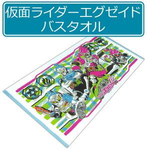 ライダーエグゼイド・バスタオル キャラクターバスタオル
