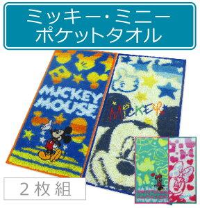 ディズニー ミッキーマウス・ミニーマウス・ポケットタオル キャラクター ポケット
