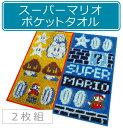 ※【メール便OK】※■スーパーマリオ・ポケットタオル【2枚組セット】(アドベンチャー)■☆キャラクタータオル☆