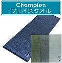 【メール便OK】■チャンピオン(Champion)フェイスタオル(ワンポイント)(先染めドビー)■☆...