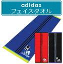 【メール便OK】■アディダス(adidas)フェイスタオル(マキシム)(ジャガー...