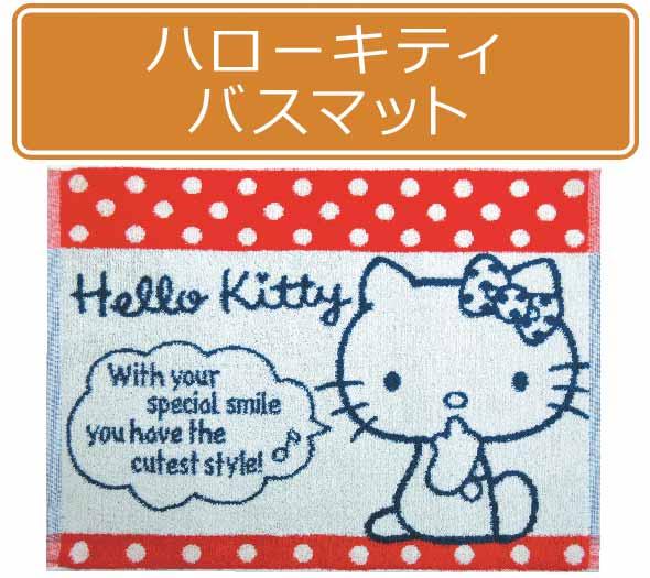【メール便OK】■サンリオ・ハローキティ・足拭きマット(ドット)■☆キャラクターバスマット☆バスマットとしてはもちろん!玄関マット・勝手口のマットなど色んな場所で使えるサイズ!