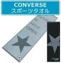【メール便OK】■コンバース(CONVERSE)スポーツタオ...