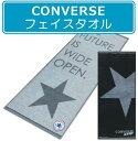 【メール便OK】■コンバース(CONVERSE)フェイスタオ...