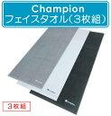 【メール便OK】■チャンピオン(Champion)フェイスタオル(3枚セット)(モノカラー)