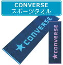 【メール便OK】■コンバース(CONVERSE)スポーツタオル(ロゴカラー)(ジャガード)■