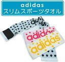 【ポイント5倍】【メール便OK】■アディダス(adidas)マフラータオル(スピカ)(ジャ