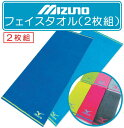 【メール便OK】■ミズノ(mizuno)フェイスタオル(2枚セット)(ランバード・刺繍)■☆
