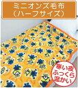 【送料380円】■ミニオンズ毛布(小柄)...