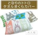 【メール便OK】■ジブリ・となりのトトロ・のびのびタオル枕カバー(大人用まくらサイ