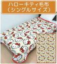 【送料380円】■サンリオ・ハローキティ毛布(小柄・ころふわ...