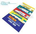 【メール便OK】■プラレール・バスタオル(フォーサイド)■☆キャラクターバスタオ...