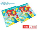 【メール便OK】■ディズニー プリンセス(アリエル) ハンドタオル(2枚セット)(グッドデイ)■☆キャラクター タオル☆リトルマーメード