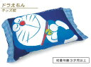 【メール便不可】■ドラえもん・キッズまくら(お昼寝)■☆キャラクターくぼみ枕☆