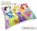 【メール便不可】■ディズニー プリンセス キッズまくら■☆キャラクター枕☆中身も洗えるくぼみ枕!