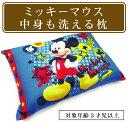 【メール便不可】■ディズニー ミッキーマウス キッズまくら■☆キャラクター枕☆中身も洗えるくぼみ枕!
