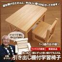 幼児 机 椅子 セット 送料無料 保育園 机 椅子 幼稚園 幼児 椅子 木製 学習机 勉強机 無垢