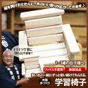 オリジナルサイズベビーチェア 木製 ローチェア