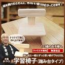 送料無料 木製 注文 子供家具 ベビーチェア 木製手つくり ローチェア 幼児 机 幼児椅子 踏み台