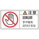 緑十字 PL警告ステッカー 注意・回転部手や物を 50×100mm 10枚組 201134
