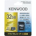 ショッピングドライブレコーダー ケンウッド ドライブレコーダー用SDカード KNA−SD32A 32GB KNASD32A