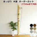 柱セット LABRICO(ラブリコ)+ 塗装品2×4材(LABRICO SET 壁面収納 賃貸住宅 ...