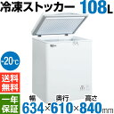業務用冷凍ストッカー108L チェストタイプ【HJR-F10...