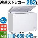 業務用冷凍ストッカー282L チェストタイプ【HJR-F28...