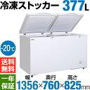 業務用冷凍ストッカー377L チェストタイプ【HJR-F377】冷凍庫 冷凍ストッカー 大型 送料無...