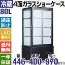 業務用 冷蔵ショーケース 4面ガラス冷蔵ショーケース80L/ブラック【HJR-FG80SBK】冷蔵庫 卓上 送料無料 ショーケース