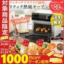 ★1000円OFFクーポン配布中★リクック 熱風オーブン F...