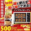 ★500円OFFクーポン配布中★コンベクションオーブン PF...