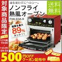 \500円OFFクーポン対象/ノンフライ熱風オーブン FVH-D3A-Rアイリスオーヤマ ノンフライ