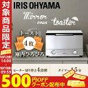 ★500円OFFクーポン配布中★ミラーオーブントースター ホ...