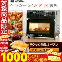 ★1,000円OFFクーポン配布中★リクック熱風オーブン シルバー FVX-M3B-Sヘルシー トー...