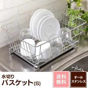 ステンレス コンパクト バスケット 食器洗い 一人暮らし ステンレ