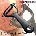 京セラ セラミックピーラー BPC5901 CP-NA09 【TC】【en】【楽ギフ_包装】【RCP】