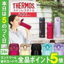 サーモス 水筒 500ml JNL-503送料無料 ステンレ...