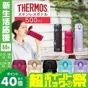 サーモス 水筒 500ml JNL-503送料無料 ステンレスボトル 水筒 ボトル マイボトル 直飲...