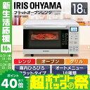 オーブンレンジ フラットテーブル 18L MO-F1801アイリスオーヤマ 電子レンジ オーブン レ...
