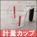 貝印 セレクト100 計量カップ DH3015送料無料 計量 計量カップ 調味料 計量器具 計量器 メジャーカップ 日本製 耐熱性 電子レンジ 加熱 目盛りが見やすい メモリ おしゃれ シンプル 新生活 一人暮らし【D】