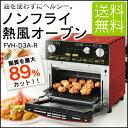 ★200円OFFクーポン配布中★ノンフライ熱風オーブン FV...